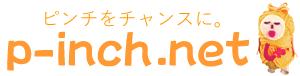 生活支援のP-inch.net